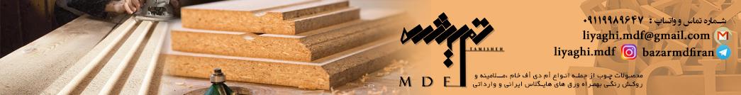 فروش محصولات چوبی